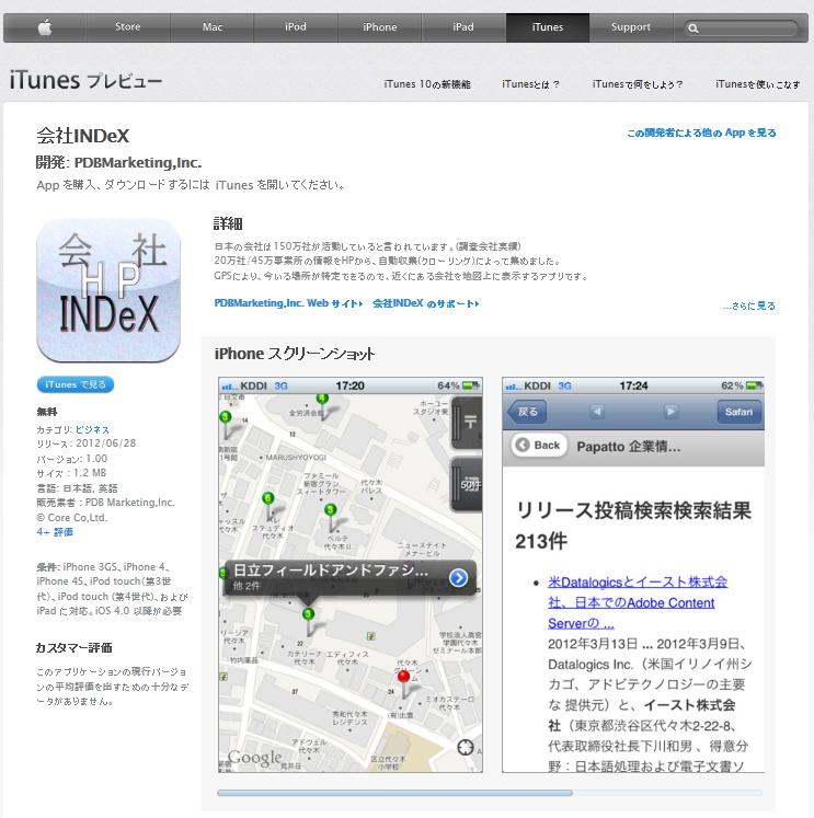 iPhone アプリ登録画面表示です。